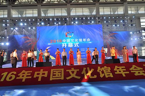 2016中国文化馆年会.文化艺术博览会